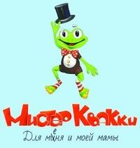 Мистер Квакки