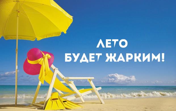 Лето будет жарким! - прогноз от РЦ Восток
