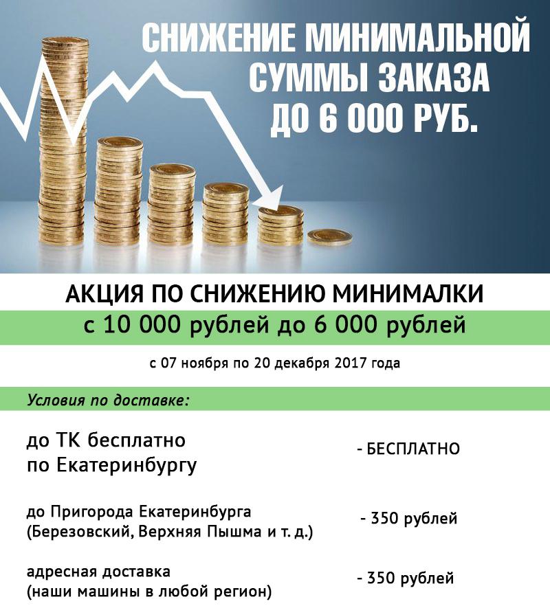 Минимальный заказ от 6000 рублей!