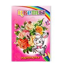 Раскраска 32048 Цветы купить оптом и в розницу
