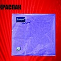 Салфетки бумажные 3сл. 20л ″Bouquet Solid Colour″ лиловые (12) купить оптом и в розницу