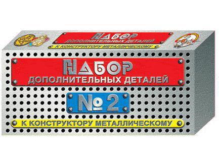 Констр-р металл №2 856 доп. набор /20/ купить оптом и в розницу