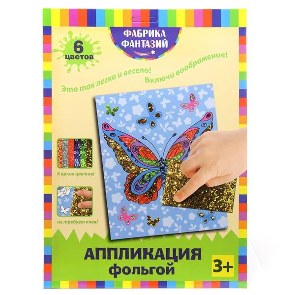 Набор ДТ Картина из фольги Бабочка 21222 купить оптом и в розницу