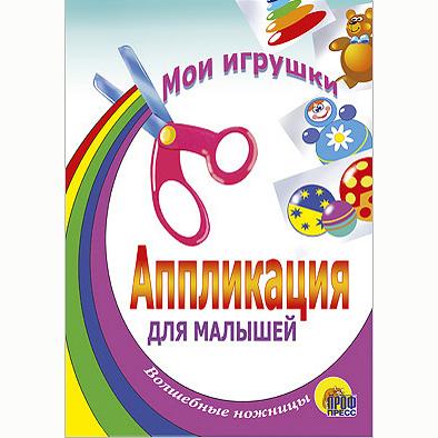 Набор ДТ Аппликация Мои игрушки 978-5-94582-497-3 купить оптом и в розницу