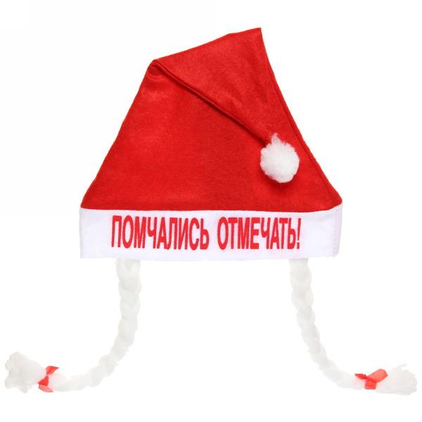 Колпак новогодний текстильный с косичками ″Помчались отмечать!″ купить оптом и в розницу