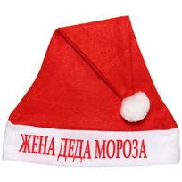Колпак новогодний текстильный ″Жена Деда Мороза″ купить оптом и в розницу