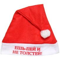 Колпак новогодний текстильный ″Ешь-пей и не толстей!″ купить оптом и в розницу