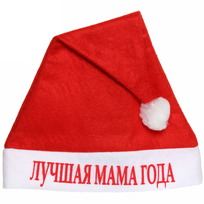 Колпак новогодний текстильный ″Лучшая мама года″ купить оптом и в розницу
