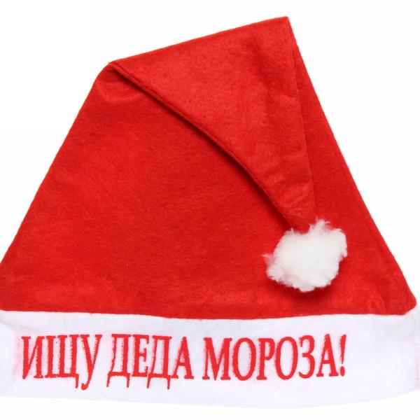 Колпак новогодний текстильный ″Ищу Деда Мороза!″ купить оптом и в розницу