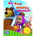 Книга Умка 9785919414384 Маша и Медведь Ловись, рыбка. купить оптом и в розницу