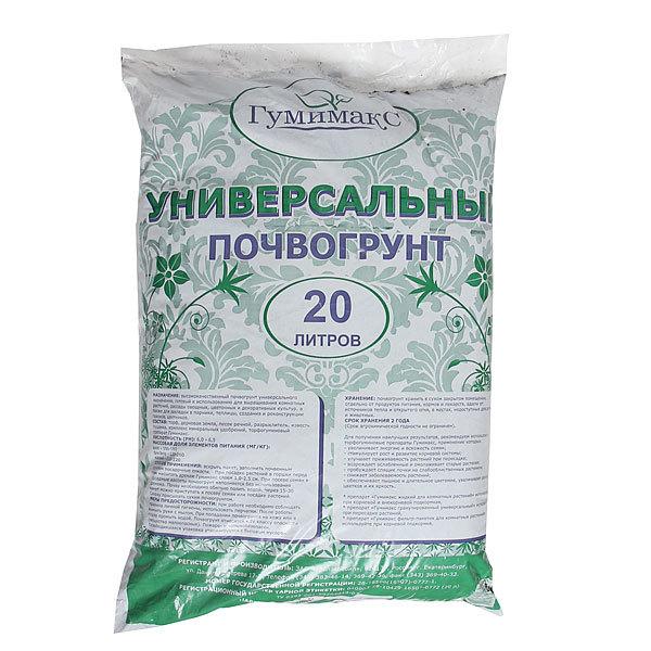 Гумимакс почвогрунт универсальный 20 л (Р) купить оптом и в розницу