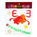 Наклейка на стекло 21*25 ″Колокольчики с Рождеством″ 3 пред В 2585 купить оптом и в розницу