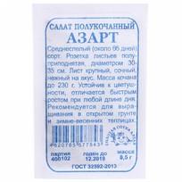 Семена Салат Азарт (белый пакет) 0,5 г купить оптом и в розницу