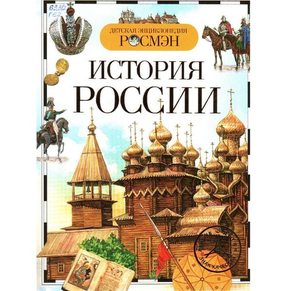 Книга энциклопедия 978-5-353-03551-0 История России купить оптом и в розницу