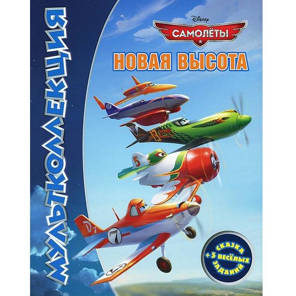 Книга 978-5-9539-9410-1 Новая высота.Самолеты.Мультколлекция купить оптом и в розницу