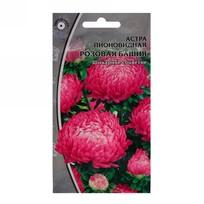 Семена Астра Розовая башня цв/п 0,2гр купить оптом и в розницу