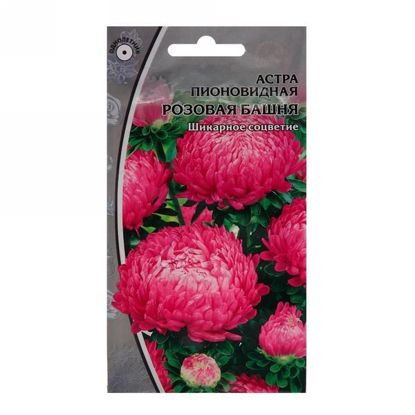 Семена Астра Розовая башня (цветной пакет) 0,2гр купить оптом и в розницу