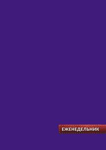 """Еженедельник б/дат А5 КТС  96 стр. """"Синий стиль"""" купить оптом и в розницу"""