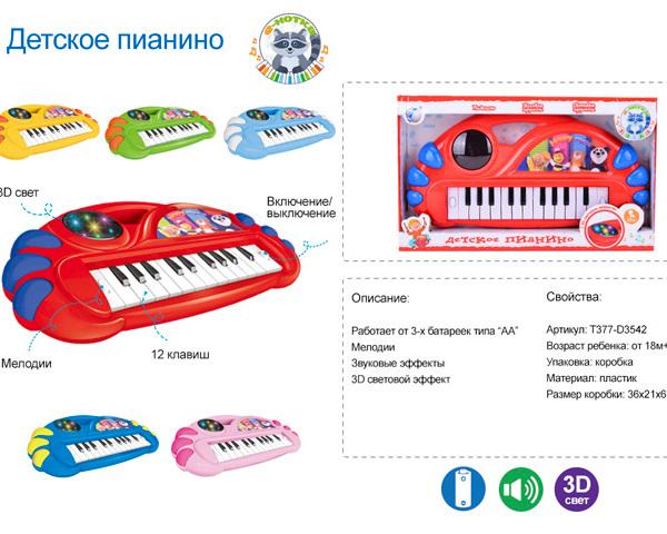 Пианино 66-02J/66-07J/377-3542TD на бат. в кор. купить оптом и в розницу