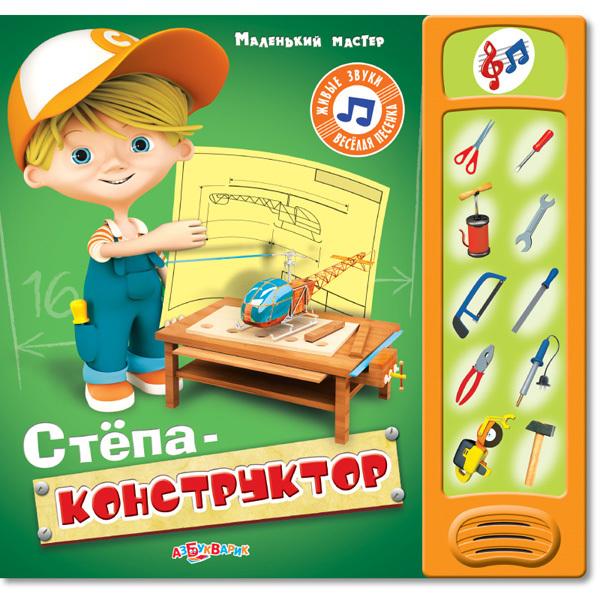 Книга Мастер 978-5-402-00654-6  Степа-конструктор купить оптом и в розницу