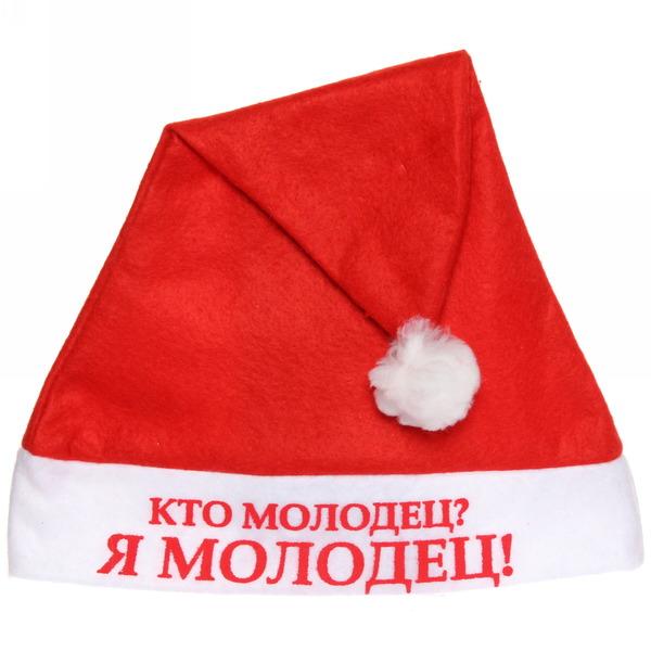 Колпак новогодний текстильный ″Кто молодец? Я молодец!″ купить оптом и в розницу