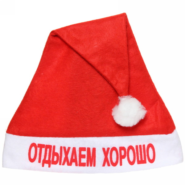 Колпак новогодний текстильный ″Отдыхаем хорошо″ купить оптом и в розницу