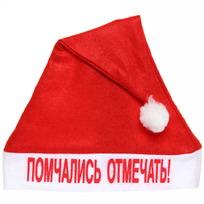 Колпак новогодний текстильный ″Помчались отмечать!″ купить оптом и в розницу