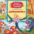 Книга 978-5-353-06384-1 Дюймовочка.Крупные буквы купить оптом и в розницу