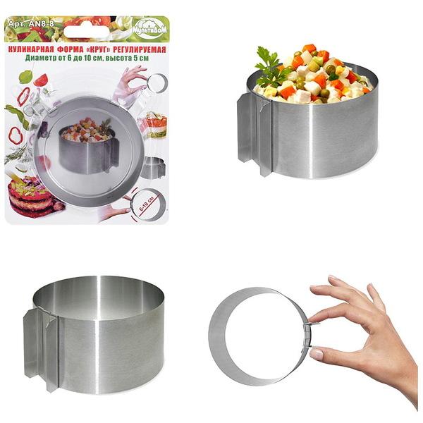 Кулинарная форма ″Круг″ 6-10см регулируемый, AN8-8 купить оптом и в розницу