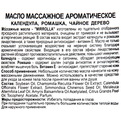 Масло массажное «Mirrolla» Ароматическое 150 мл купить оптом и в розницу