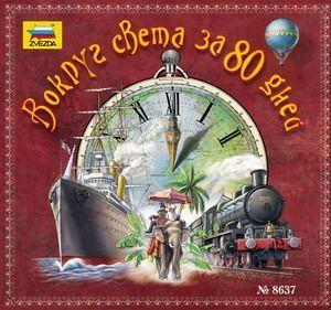 Игра 80 дней вокруг света 8637 купить оптом и в розницу