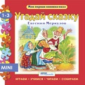 Пазл книжка мини Угадай сказку 93211 Степ /64/ купить оптом и в розницу
