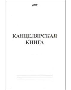 Книга учета А4, 48л, линейка, скоба, картонная обложка, HATBER купить оптом и в розницу