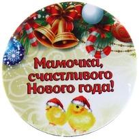 Магнит виниловый ″Мамочка, счастливого Нового года!″, Золотые цыплята купить оптом и в розницу