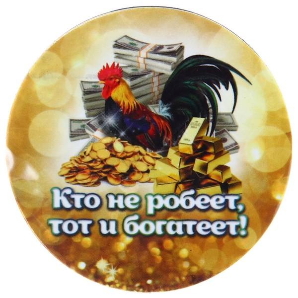 Магнит виниловый ″Кто не робеет, тот и богатеет!″, Денежный петушок купить оптом и в розницу
