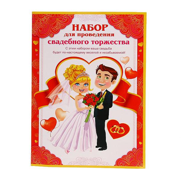 Набор для проведения свадьбы купить оптом и в розницу