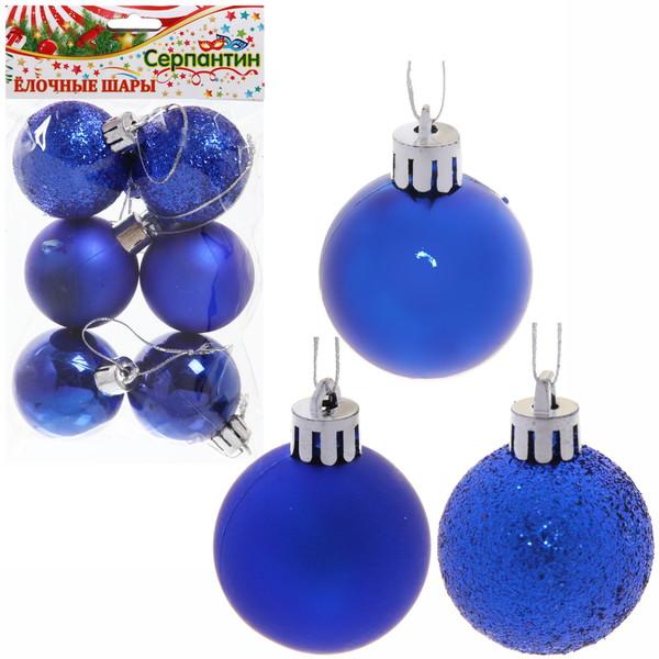 Новогодние шары 4 см ″Индиго″ набор 6 шт, синий купить оптом и в розницу