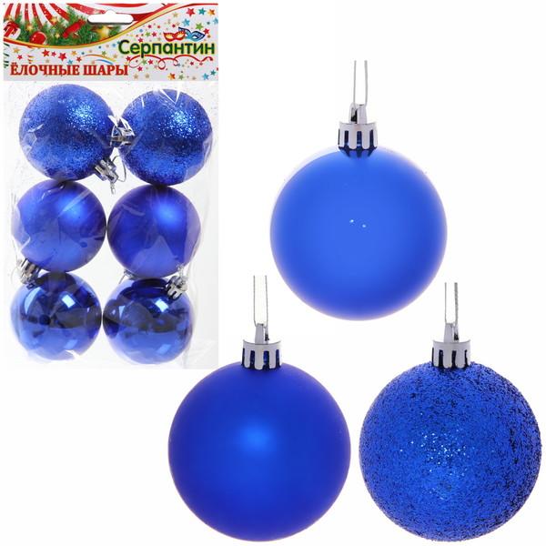 Новогодние шары ″Синий ассорти″ 6см (набор 6шт.) купить оптом и в розницу