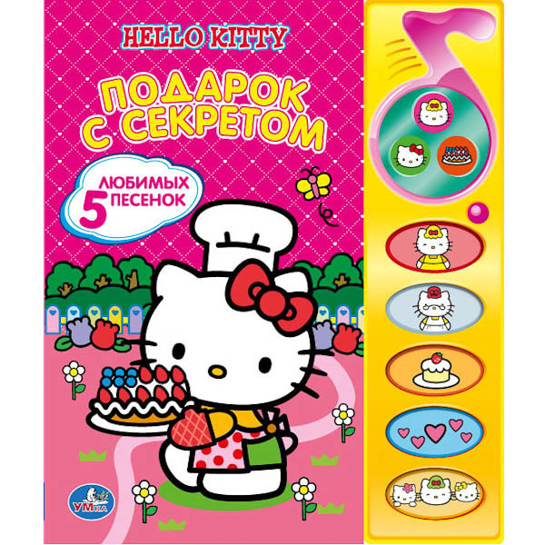 Книга Умка 9785506000839 HELLO KITTY.Подарок с секретом 5 кнопок купить оптом и в розницу