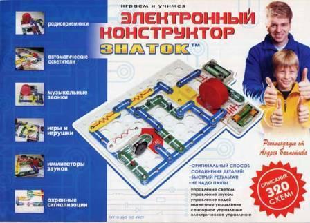 Эл. констр-р ЗНАТОК 320 схем 320-Znat /10/ купить оптом и в розницу