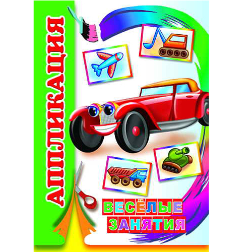 Книга 978-5-00-033502-4 Аппликация.Веселые занятия 0+ купить оптом и в розницу