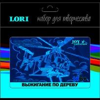 Набор ДТ Выжигание в рамке Вертолет Вр-061 Lori купить оптом и в розницу