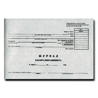 Журнал кассира-операциониста А4, 48л, газетка купить оптом и в розницу