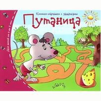 Книжка-малышка Путаница 978-5-8112-5334-0 купить оптом и в розницу