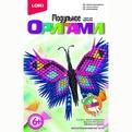 Набор ДТ Модульное оригами Экзотическая бабочка Мб-020 Lori купить оптом и в розницу