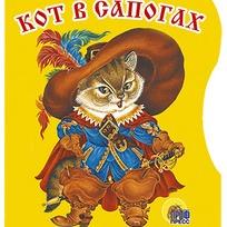 Книга Вырубка 978-5-378-00257-3 Кот в сапогах купить оптом и в розницу