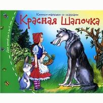 Книжка-малышка Красная шапочка 978-5-8112-5460-6 купить оптом и в розницу