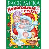 Раскраска книжка 8л  А4ф Новогодние стихи Выпуск №3 05820 купить оптом и в розницу