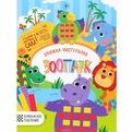 Набор ДТ книжка-мастерилка 978-5-222-27622-8 Зоопарк купить оптом и в розницу