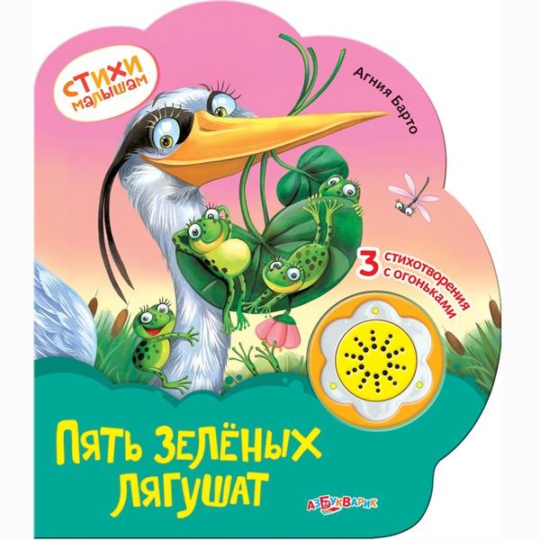 Книга стихи малышам 978-5-490-00218-5 Пять зеленых лягушат купить оптом и в розницу
